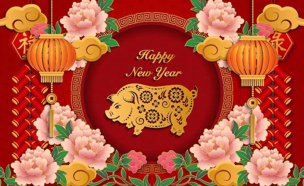 Счастливый китайский новый год ретро золотой рельеф пион цветок фонарь свинья облако петарды и решетка круглая рамка