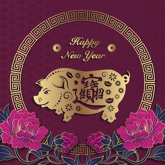 Happy chinese new year retro gold relief peony flower zodiac sign pig and lattice frame