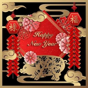 행복 한 중국 새 해 복고 금 구호 돼지 꽃 폭죽 구름과 봄 커플