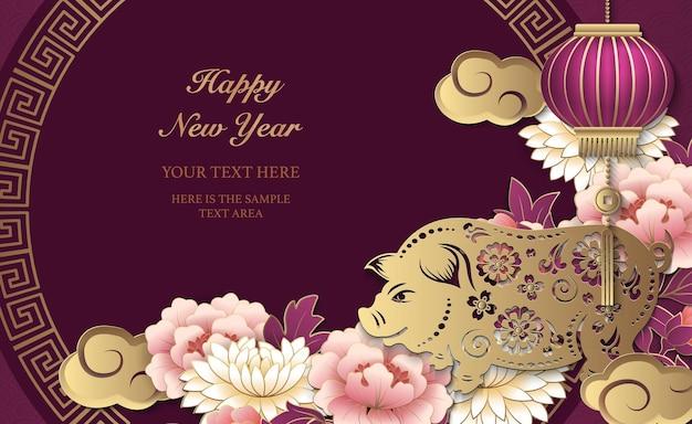 ハッピーチャイニーズニューイヤーレトロゴールドレリーフ豚牡丹の花ランタン雲と丸い格子網目模様のフレーム