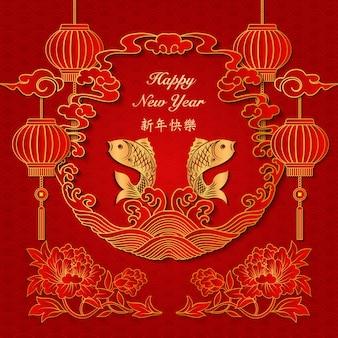 ハッピーチャイニーズニューイヤーレトロゴールドレリーフウェーブクラウド牡丹の花ラウンドフレームジャンプ魚とランタン。 (中国語訳:明けましておめでとうございます)
