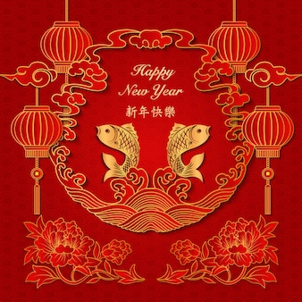 Happy chinese new year retro gold relief wave cloud peony flower round frame jumping fish and lantern. (chinese translation : happy new year)