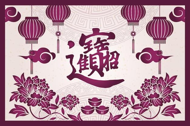 幸せな中国の旧正月レトロ紫伝統的なフレーム牡丹の花インゴットランタン雲と祝福の言葉