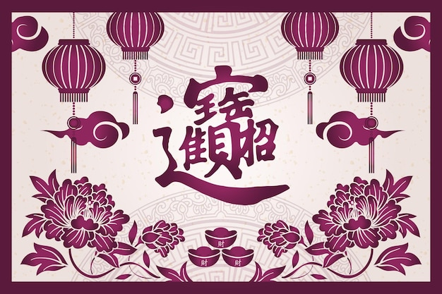 Happy chinese new year retro purple traditional frame peony flower ingot lantern cloud and blessing word