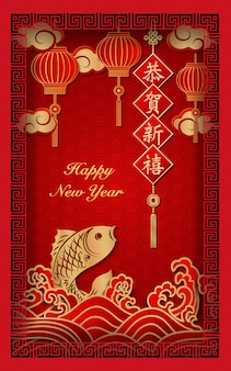 Happy chinese new year retro red relief flower lantern fish wave cloud and square lattice frame.