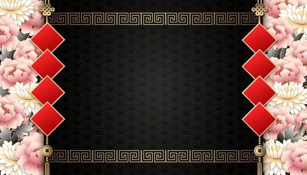 ハッピーチャイニーズニューイヤーレトロレリーフ牡丹の花春二行連句スパイラルクロス格子フレームボーダー