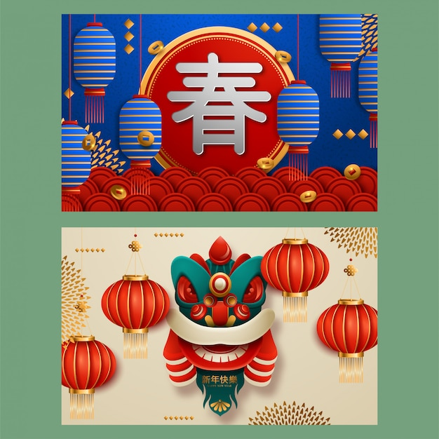 Happy chinese new year. set of cards.