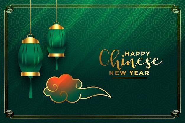幸せな中国の新年の光沢のあるデザイン