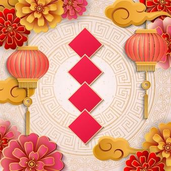 花の雲のランタンとカプレットと幸せな中国の旧正月のテンプレート