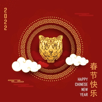 Happy chinese new year text in chinese language with golden tiger face and paper clouds on red pattern background.
