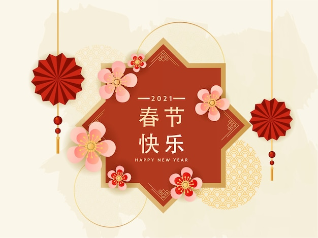 Happy chinese new year text in chinese language