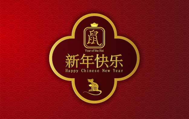 Happy chinese new year translation of the rat typography