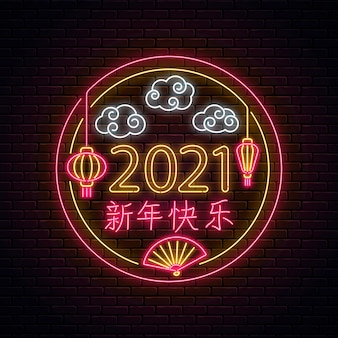 Happy chinese new year of white ox greeting card  in neon style. chinese sign for banner.