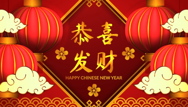 Happy chinese new year with 3d red lantern. golden tradition. good fortune.