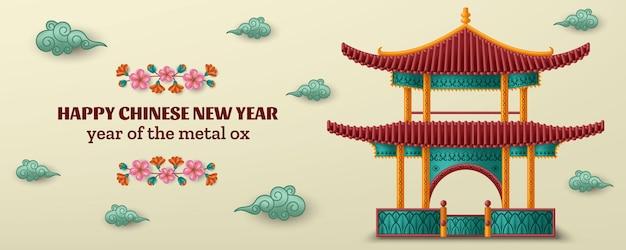 Счастливый китайский новый год с красивой пагодой, облаками и ветвями сакуры