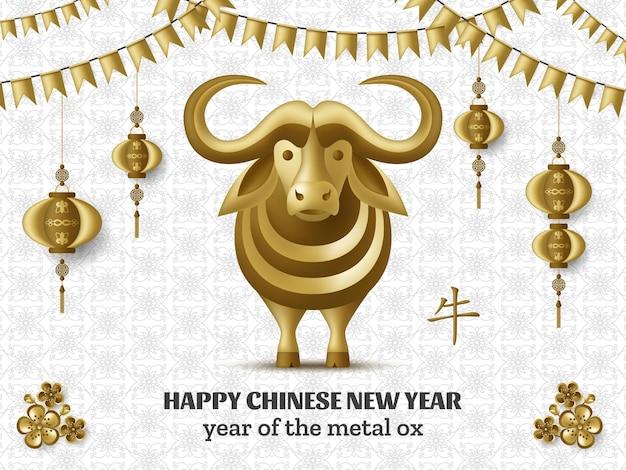 Счастливого китайского нового года с креативным золотым металлическим быком, ветвями сакуры, подвесными фонарями