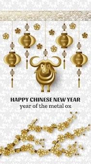 Счастливый китайский новый год с творческим золотым металлическим быком, ветвями сакуры с цветами и подвесными фонарями. золотой цветной шаблон