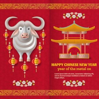 Счастливый китайский новый год с творческим белым металлическим быком, ветвями сакуры с цветами и подвесными фонарями.