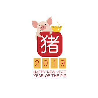 Happy chinese new year with cute pig.