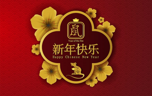 Happy chinese new year with golden flowers