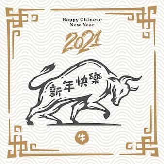 Счастливый китайский новый год с рисованной каракули чернила каллиграфия вол