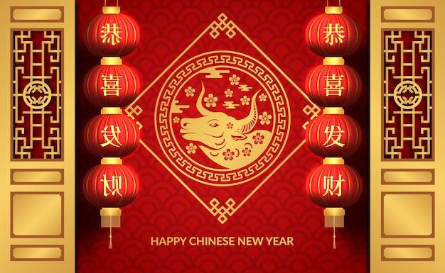 Поздравление с китайским новым годом с подвесным традиционным фонарем, год быка с золотым украшением (перевод текста = с лунным новым годом)