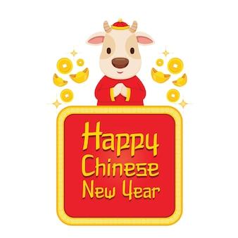 バナー、伝統的な、お祝い、中国、文化に去勢牛と幸せな中国の旧正月