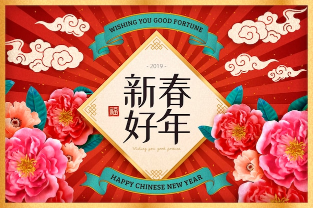Happy chinese new year with peony flowers on red striped background