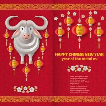 Счастливый китайский новый год с белым быком, ветвями сакуры с цветами и подвесными фонарями.