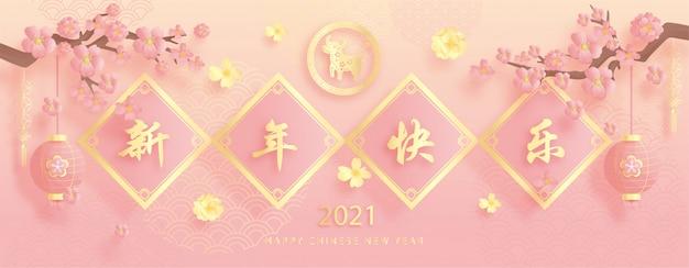 Счастливого китайского нового года с годом быка 2021 и подвесным фонарем