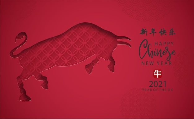 황소의 해와 교수형 랜턴, 중국어 번역 : 새해 복 많이 받으세요. 종이 컷 스타일