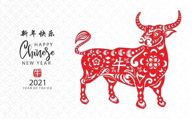 牛の年と新年あけましておめでとうございます、中国語訳明けましておめでとうございます。ペーパーカットスタイル