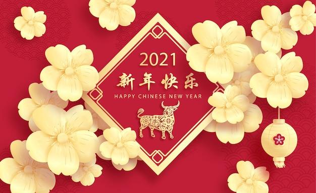 Счастливого китайского нового года с годом быка и подвесным фонарем