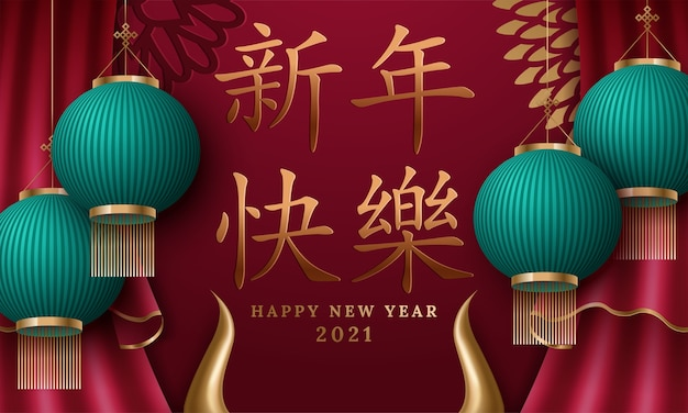 Happy chinese new year with year of the ox 2021. chinese translation: happy new year