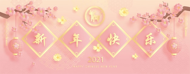 Happy chinese new year with year of ox 2021 and hanging lantern