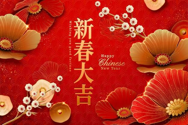 Happy chinese new year words written in hanzi with elegant flowers in paper art Premium Vector