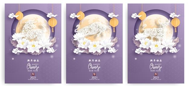 С китайским новым годом, годом быка. набор карт