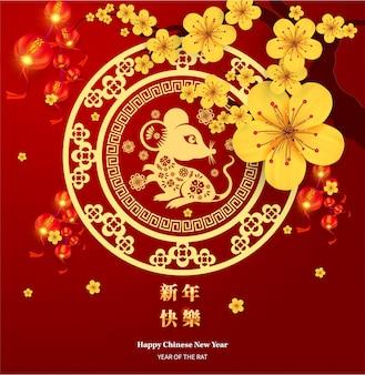 幸せな中国の旧正月、ラット紙のカットスタイルの年。漢字は新年あけましておめでとうございます