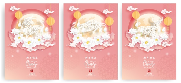 Happy chinese new year, year of the ox. card set