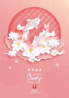 Happy chinese new year, year of the ox with koi fish
