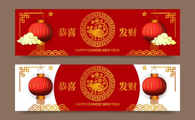 Happy chinese new year. year of rat or mouse. set of poster banner template. elegant luxury good fortune and lucky.