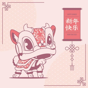 해피 중국 설날