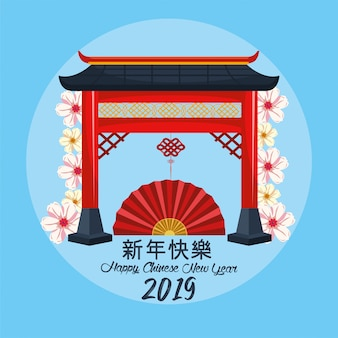 Happy chinese year with cultural fan style