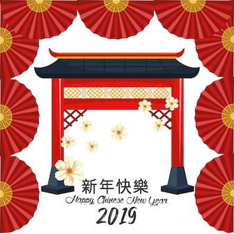 Счастливый китайский год с цветами и культурным оформлением