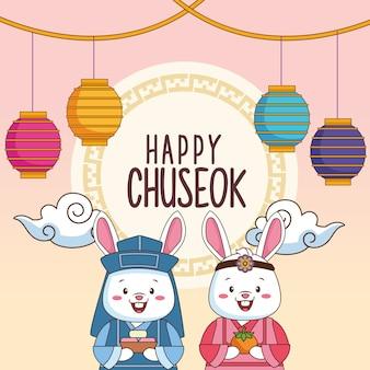 토끼 부부와 등불이 매달려있는 행복한 추석 축하