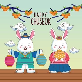 ウサギのカップルと木の枝で幸せな秋夕のお祝い