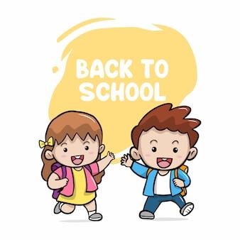 幸せなかわいい子供男の子と女の子が学校に戻る