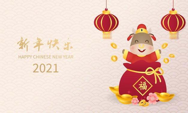 번영의 상징으로 금화를 가지고 노는 행복 한 귀여운 황소. 음력 새 해 인사말 배너입니다. 중국어 텍스트는 새해 복 많이 받으세요