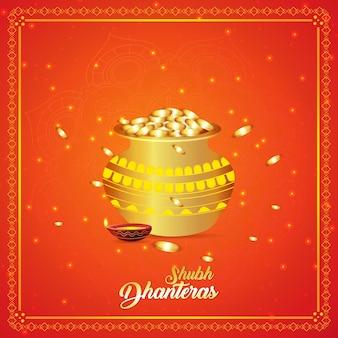 幸せなダンテラスのお祝いの背景