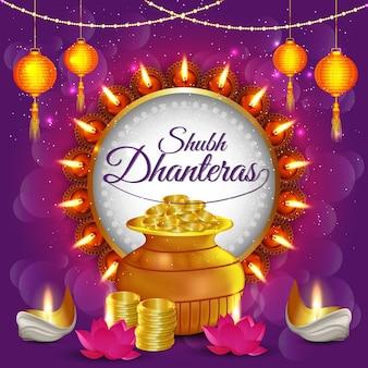 Поздравительная открытка happy dhanteras